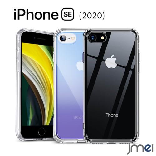 iPhone SE 2020 ケース 背面ガラス TPUバンパー 9...