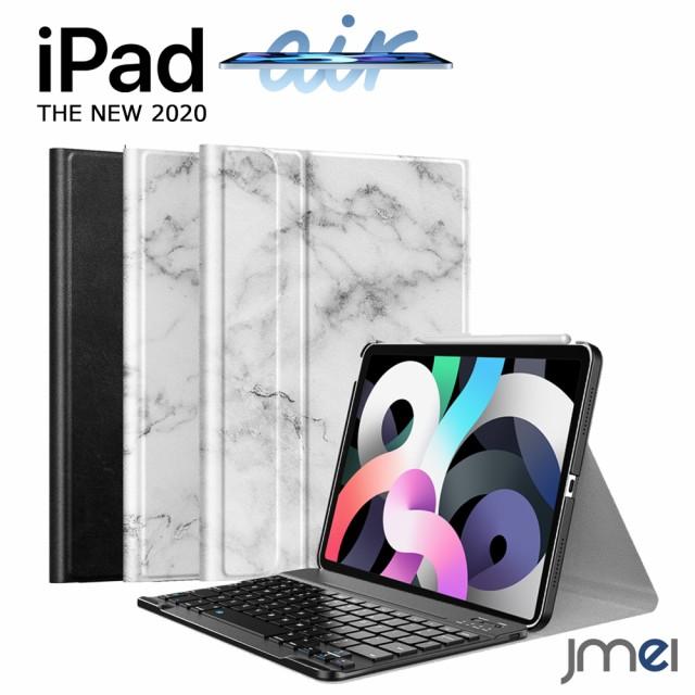 iPad Air4 ケース Bluetooth キーボード付き 耐衝...