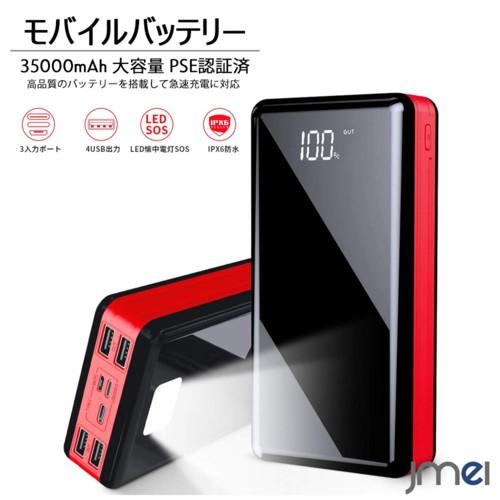 モバイルバッテリー IPX6 防水 大容量 35000mAh P...