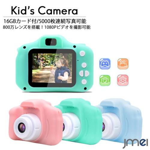 キッズカメラ 子供用カメラ 5000枚連続写真可能 ...