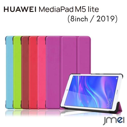 Huawei MediaPad M5 Lite 8 ケース 三つ折り PUレ...