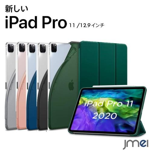 iPad Pro 11インチ ケース 2020 三つ折りスタンド...
