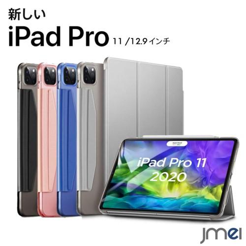 iPad Pro 11インチ ケース 2020 三つ折り オート...