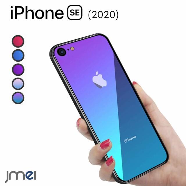 iPhone SE2 ケース 背面ガラス グラデーション 強...