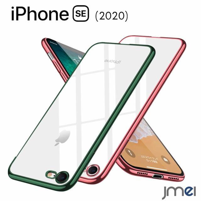 iPhone SE2 ケース 2020 背面クリア TPU エアクッ...