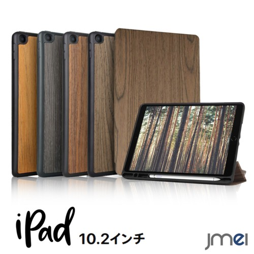 iPad 10.2 ケース 三つ折り 木目調 ペンホルダー...