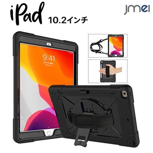 iPad 10.2 ケース 耐衝撃 ショルダーストラップ付...