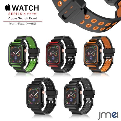 apple watch バンド カバー 一体型 44mm 耐衝撃 ...