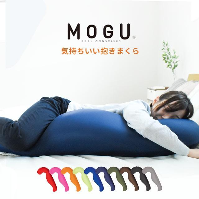 抱き枕 MOGU モグ パウダービーズ 気持ちいい抱き...