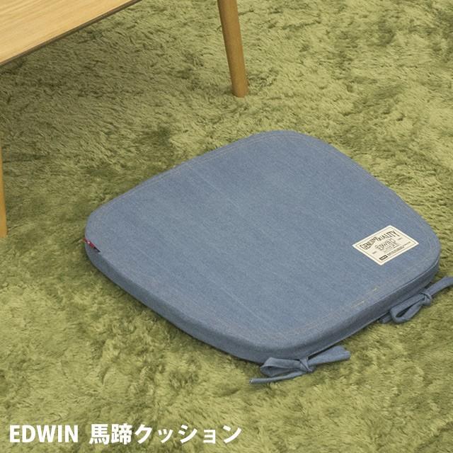 クッション 馬蹄クッション EDWIN 43×41cm デニム調 高反発ウレタン ブルー シンプル 座布団 おしゃれ シートクッション