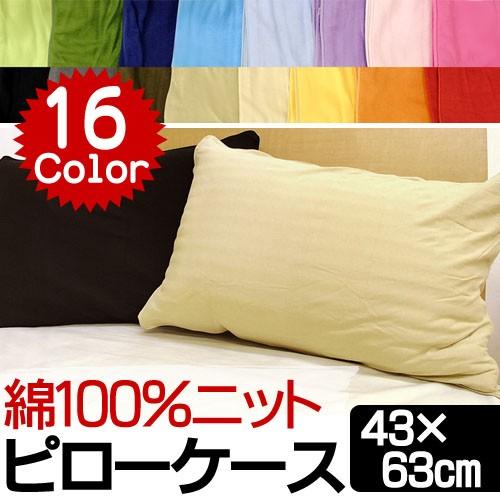 綿100% コットンニット 枕カバー 43×63cm 16色...