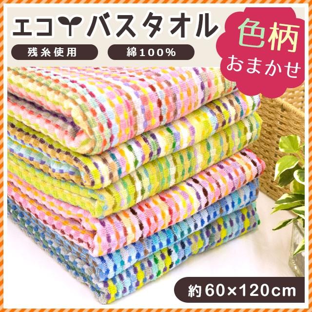 【色柄おまかせ】綿100% 残糸使用 エコバスタオ...