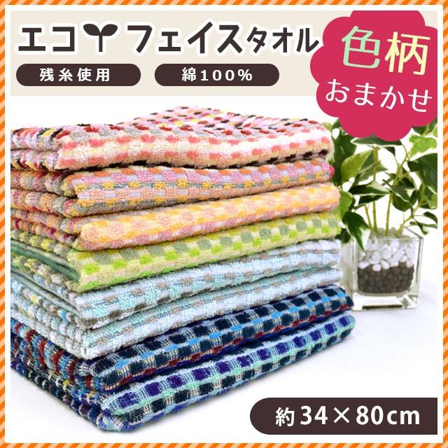 【色柄おまかせ】綿100% 残糸使用 エコフェイス...