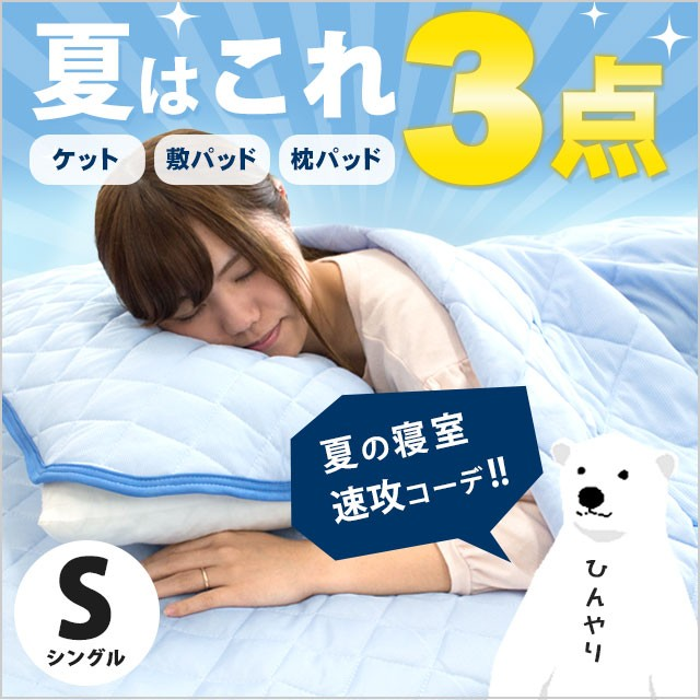 【送料無料】ひんやり寝具 3点セット シングル キ...