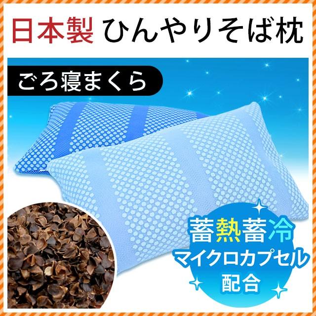 日本製 蓄熱蓄冷 マイクロカプセル ひんやり そば殻 ごろ寝枕 25×45cm (温度調節 まくら 枕 そば枕 そば殻枕 涼しい ブルー 夏 寝具)