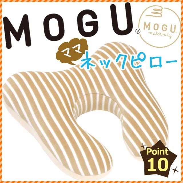 MOGUの日本製マタニティグッズ モグ 「ママ ネックピロー」 (サポート 妊娠 出産 妊婦 授乳 ビーズ 首まくら 支える)