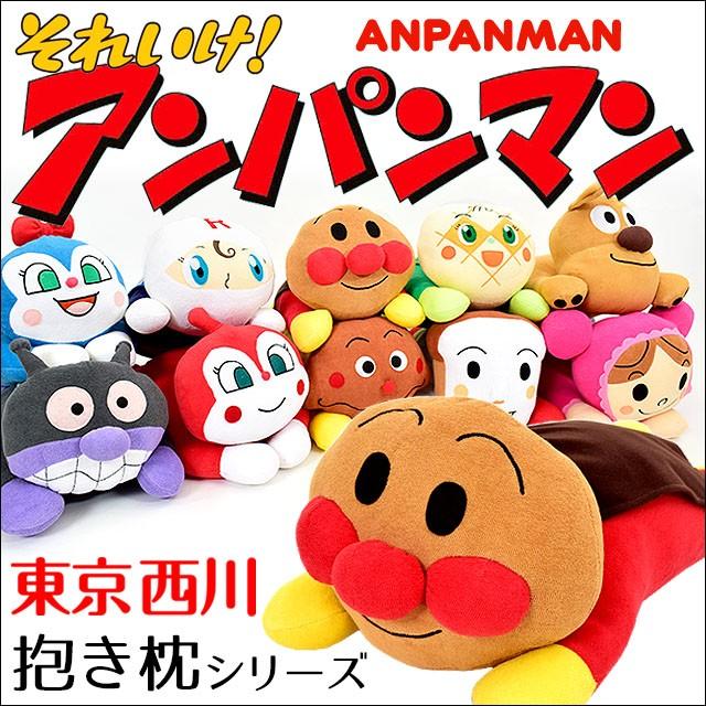 東京西川 アンパンマン 抱き枕 最新版 (抱きまく...