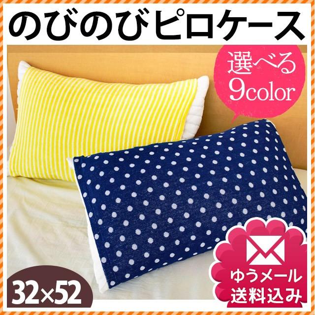 枕カバー のびのび 36×52cm 対応サイズ 35×50cm...