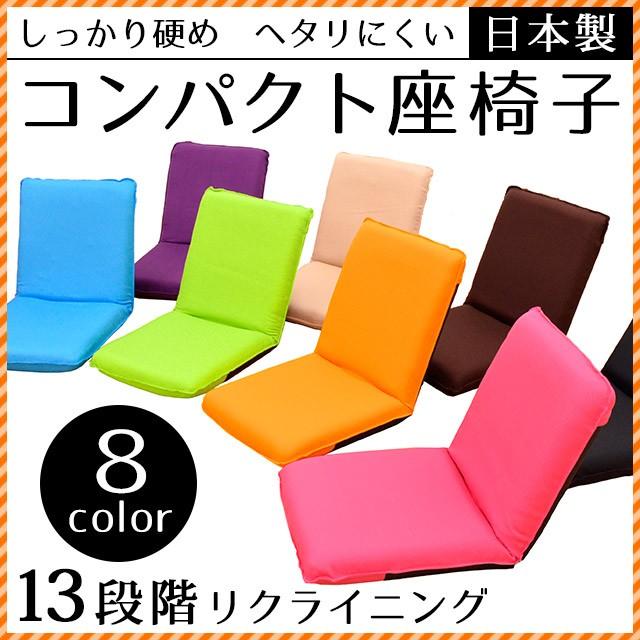 日本製 リクライニング 座椅子 (軽量 コンパクト ...