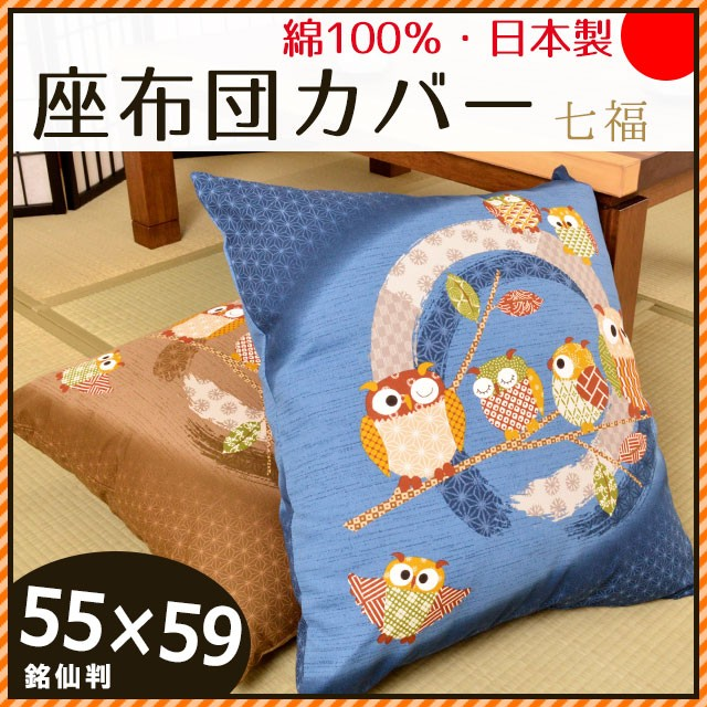 日本製 綿100% 座布団カバー 七福 55×59cm 銘仙...