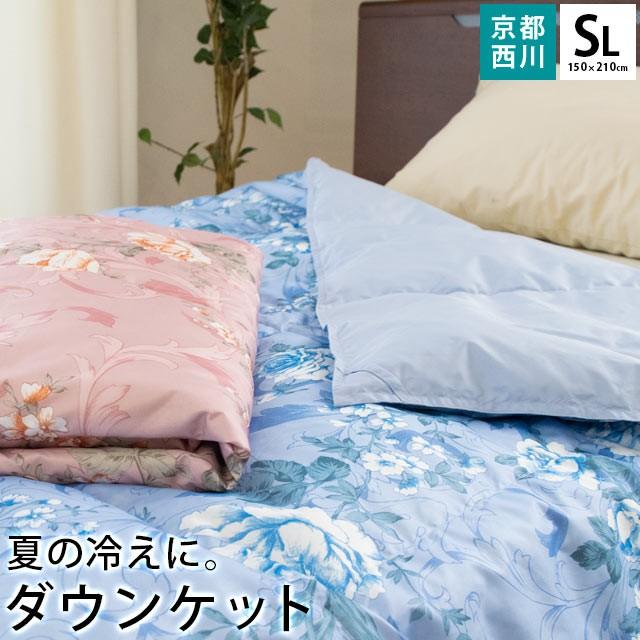 ダウンケット 京都西川 シングルロング 150×210c...