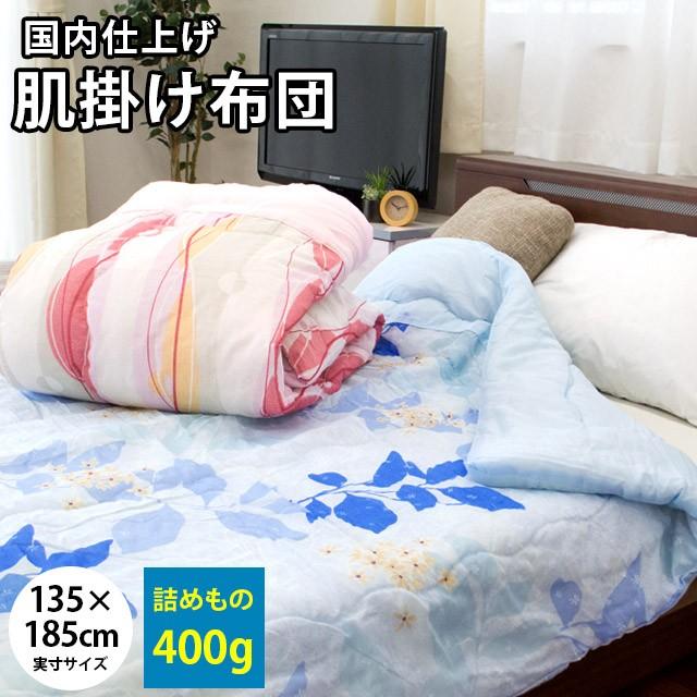 肌掛け布団 衿付き シングル 製品サイズ:135×185...