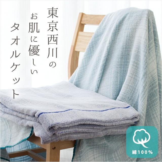 【送料無料】東京西川 タオルケット シングル 140×190cm 綿100% ブルー ターコイズブルー ( 衿付き シンプル チェック 綿 )
