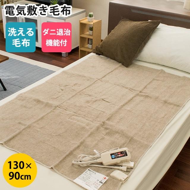 電気毛布 毛布 電気敷き毛布 約130×90cm ダニ退...