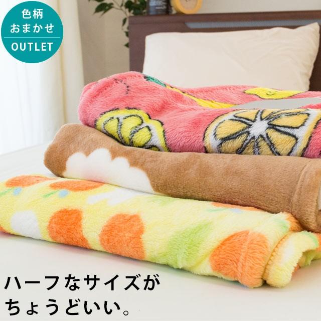 毛布 ハーフサイズ 100×140cm マイクロファイバ...