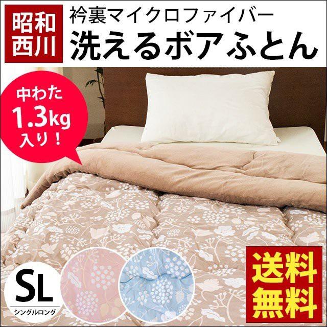 毛布 掛け布団 昭和西川 毛布と掛け布団 が一体化...