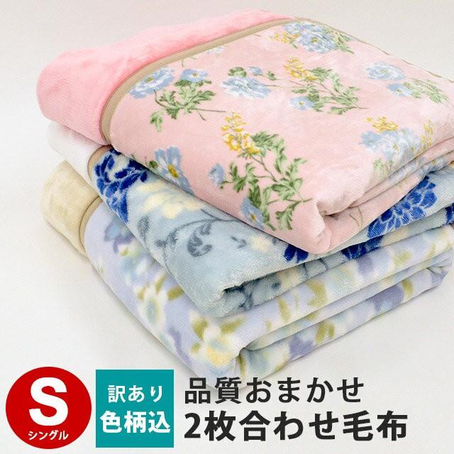 【送料無料】色柄込み 2枚合わせ 毛布 シングル 1...