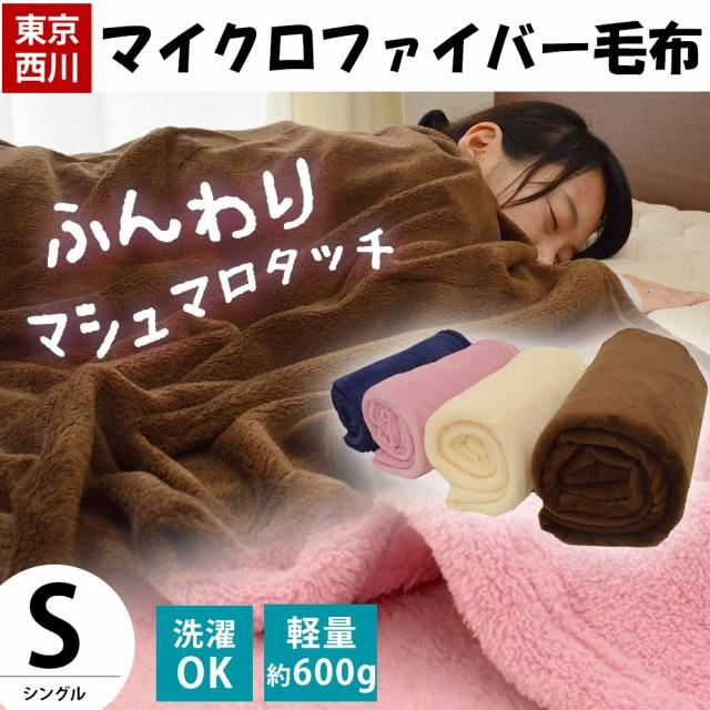 東京西川 マイクロファイバー毛布 シングル 140×...