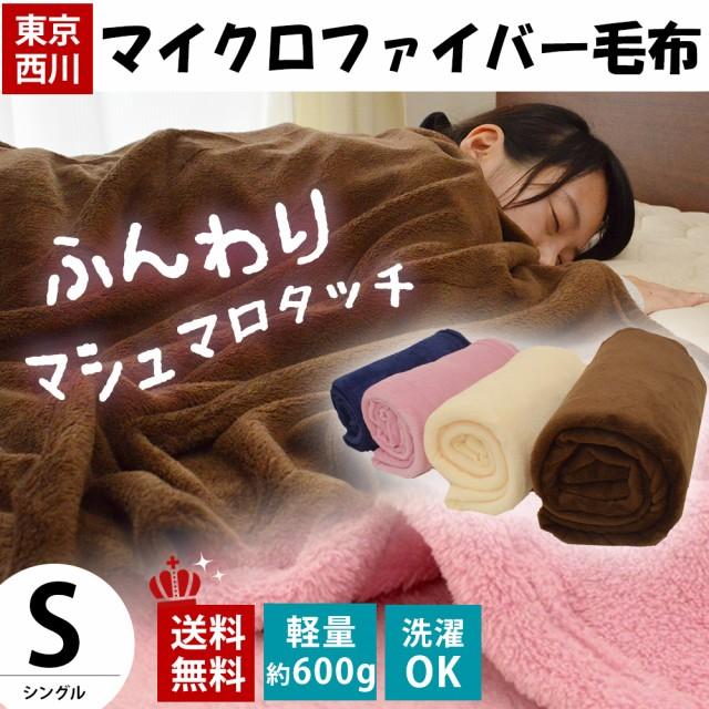 毛布 東京西川 マイクロファイバー毛布 シングル ...