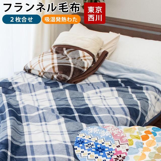 東京西川 2枚合わせ 毛布 シングル 140×200cm  ...