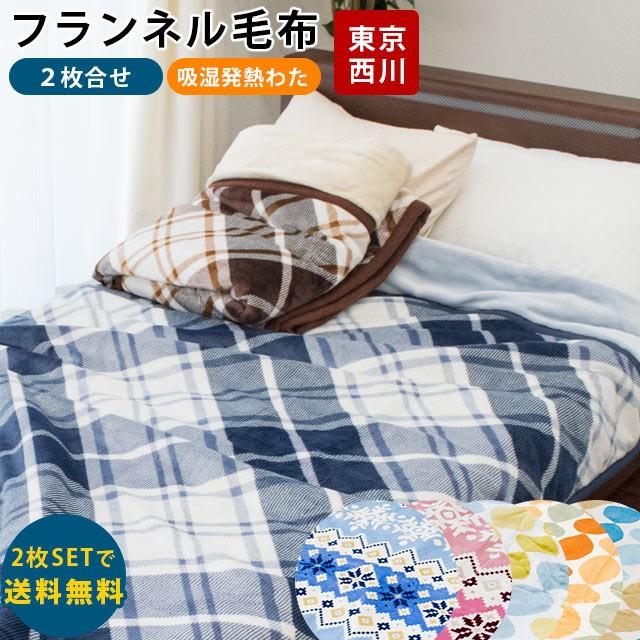 毛布 2枚セット 東京西川 衿付き 2枚合わせ フラ...