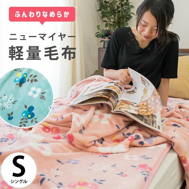 ニューマイヤー毛布 シングル 100×205cm 花柄 サ...