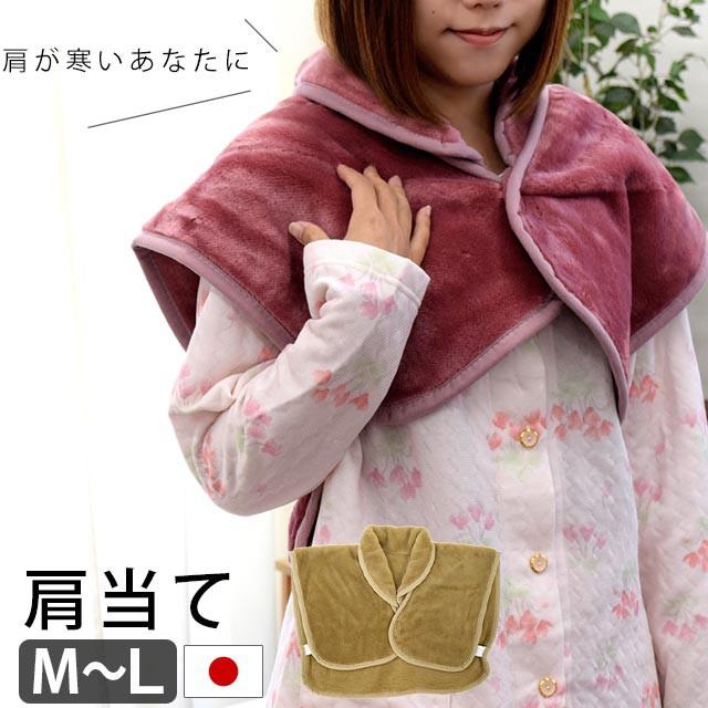 【送料無料】 肩当て 日本製 暖か 毛布 フリーサ...