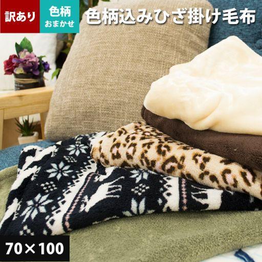 毛布 ひざ掛け 70×100cm ひざ掛け毛布 掛け毛布 軽量 暖かい ※ 訳あり 色柄おまかせ