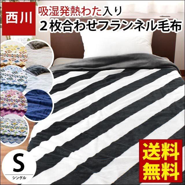 毛布 東京西川 衿付き 2枚合わせ フランネル毛布 ...