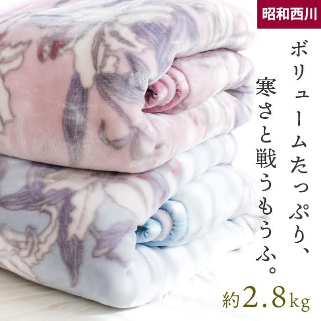 毛布 昭和西川 シングル 140×200cm しっかりボリ...