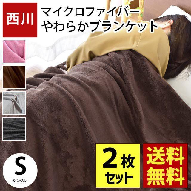 毛布 2枚セット 西川 マイクロファイバー毛布 シ...