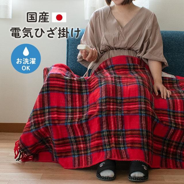 【送料無料】日本製 電気毛布 ひざ掛け 82×140cm フリンジ付き チェック柄 ( 毛布 国産 ブランケット もうふ 寝具 ギフト)