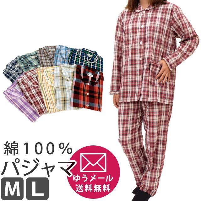 【ゆうメール 送料無料】色柄込み 綿100% パジャ...