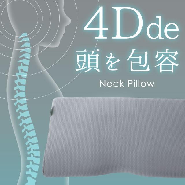枕 4Dde 頭を包容 ネックピロー 枕 約52×31×10-...