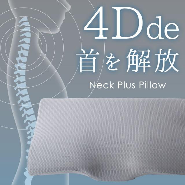 枕 4Dde 首を解放 ネックピロー 枕 約56×34×10.5cm 立体構造 まくら いびき防止 頸椎サポート