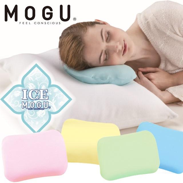 MOGU アイスモグ カバー付き 正規品 無地 ブルー グリーン ピンク イエロー  枕 ビーズ枕 ひんやり 夏用 冷感 氷枕 クール枕 小さい