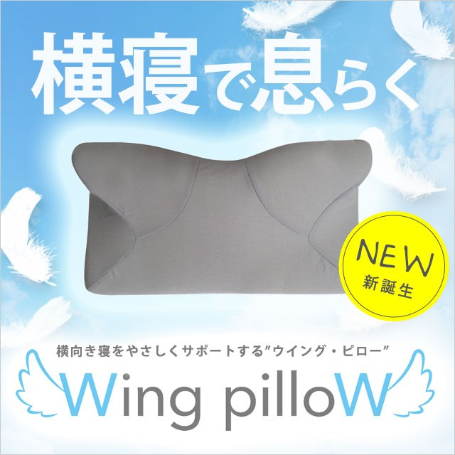 枕 安眠館オリジナル! Wing pilloW ウイング・ピ...