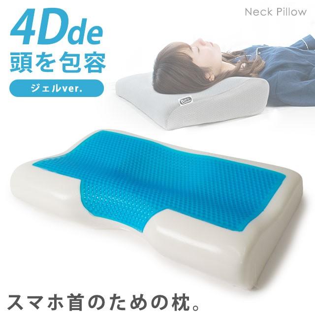 枕 4Dde 頭を包容 ジェルver. ネックピロー 約50...