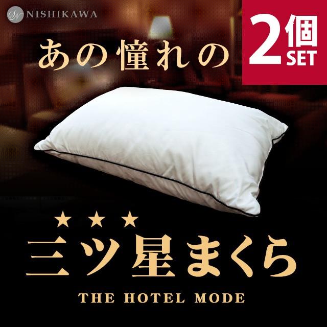 枕 2個セット!! 昭和西川 ホテル仕様 枕 約43×63...