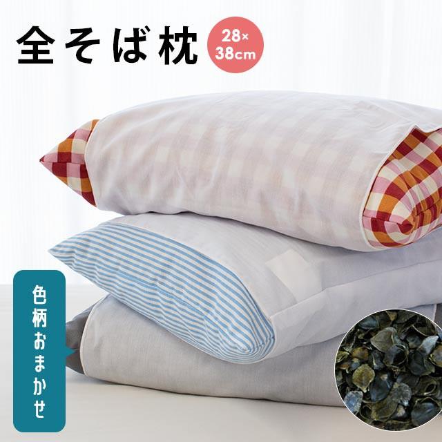 枕 全そば枕 日本製 28×38cm そば枕 そば殼まく...